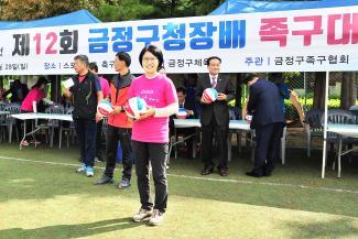 금정구청장기 체육대회 개최